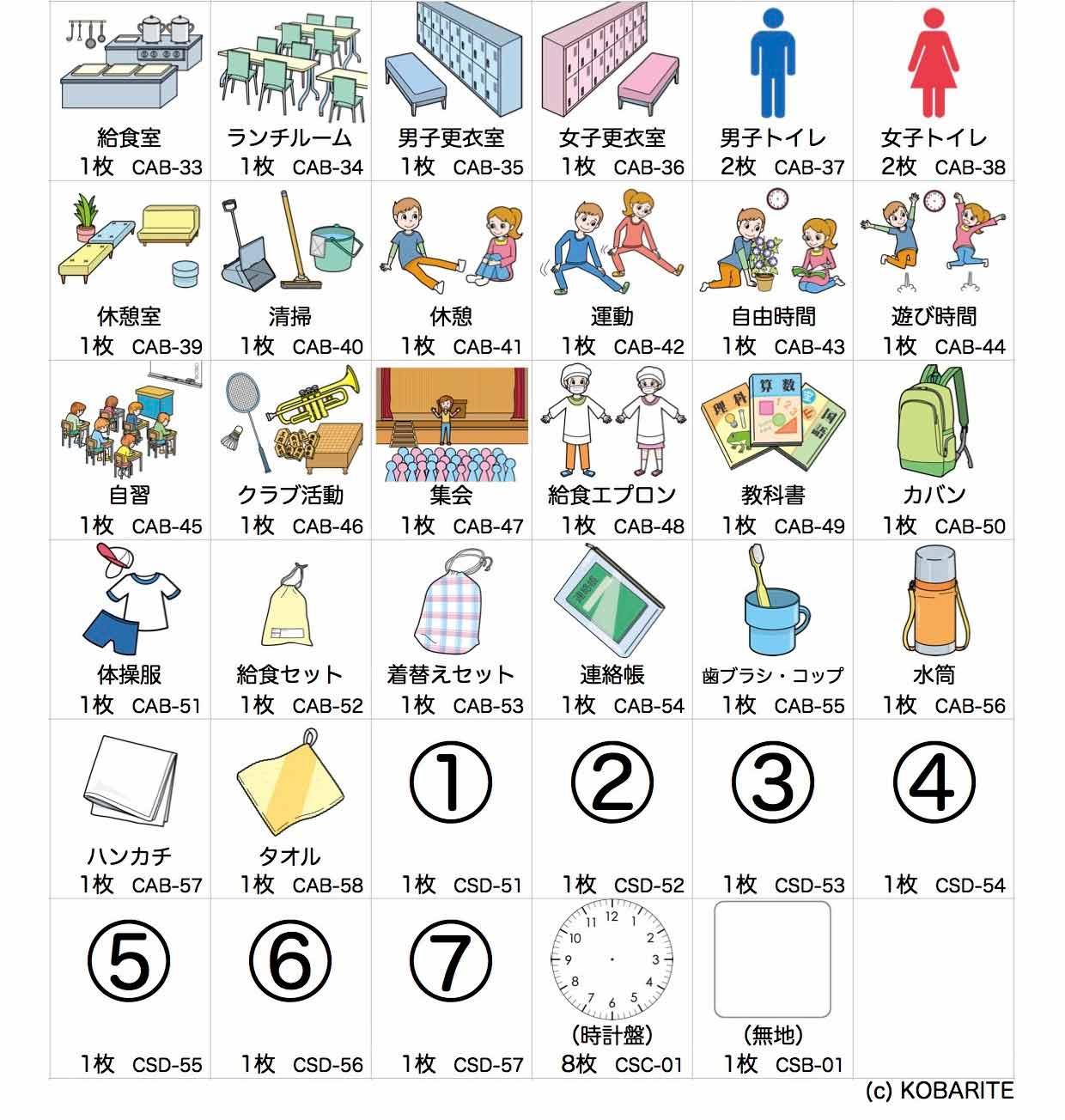 絵カードセット(学校一日編)一覧(2/2)