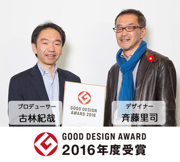 2016年度グッドデザイン賞受賞、プロデューサー:古林紀哉、デザイナー:斉藤里司