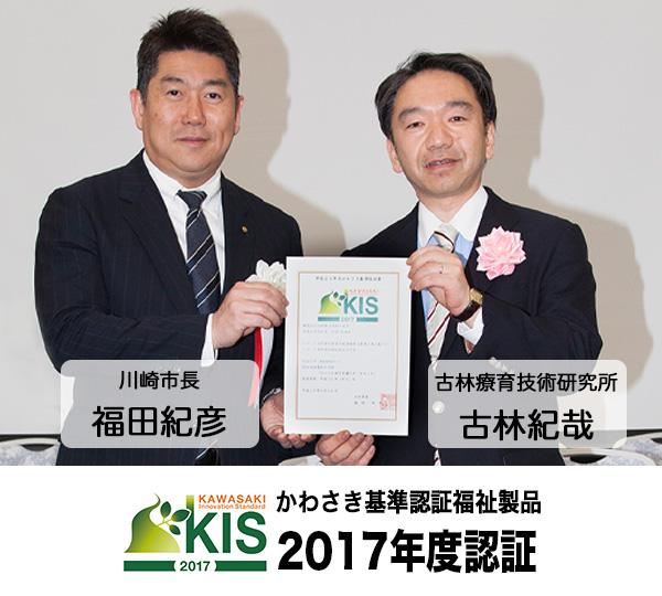 かわさき基準 (KIS)認証福祉製品2017年度認証、川崎市長:福田紀彦、古林療育技術研究所:古林紀哉