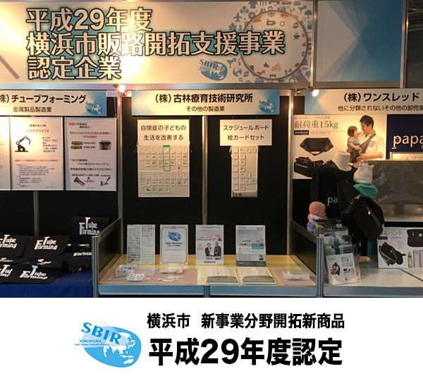 横浜市新事業分野開拓新商品平成29年度認定