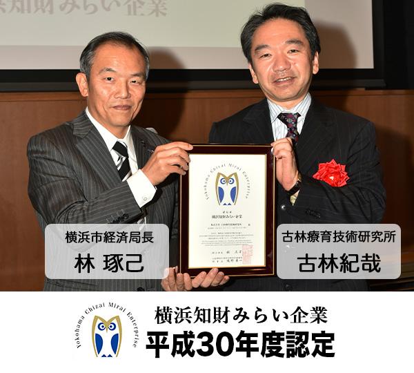横浜知財みらい企業平成30年度認定、横浜市経済局長:林琢己、古林療育技術研究所:古林紀哉