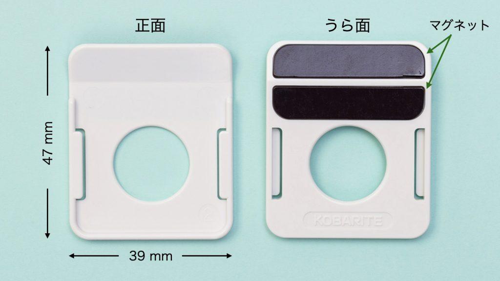 カードフォルダー:正面と裏面