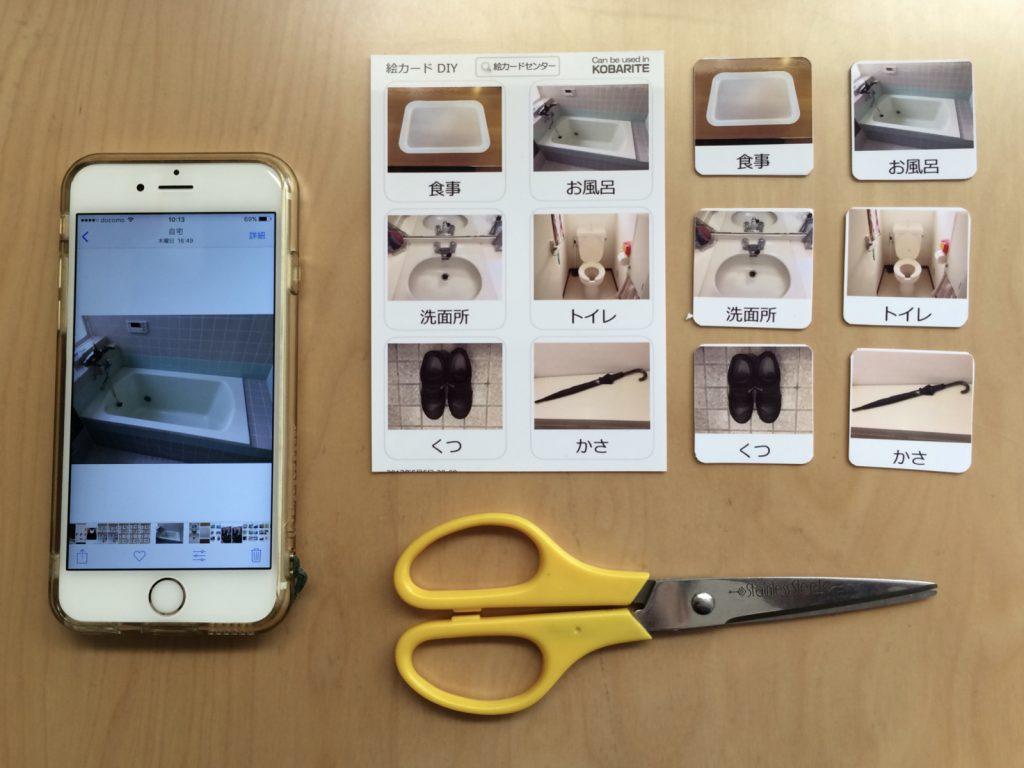 絵カードセンター:スマホの写真から絵カードを作成