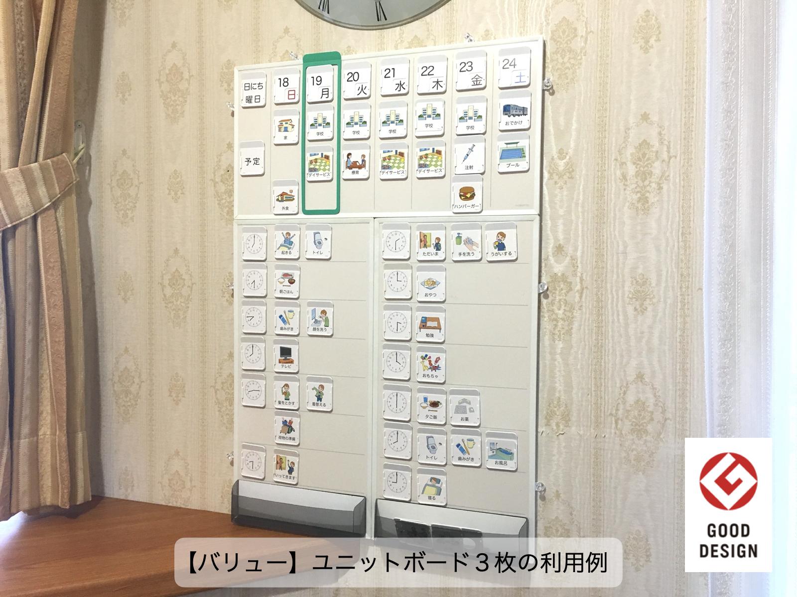 コバリテ視覚支援スタートキット:家庭での設置例(ボード3枚)