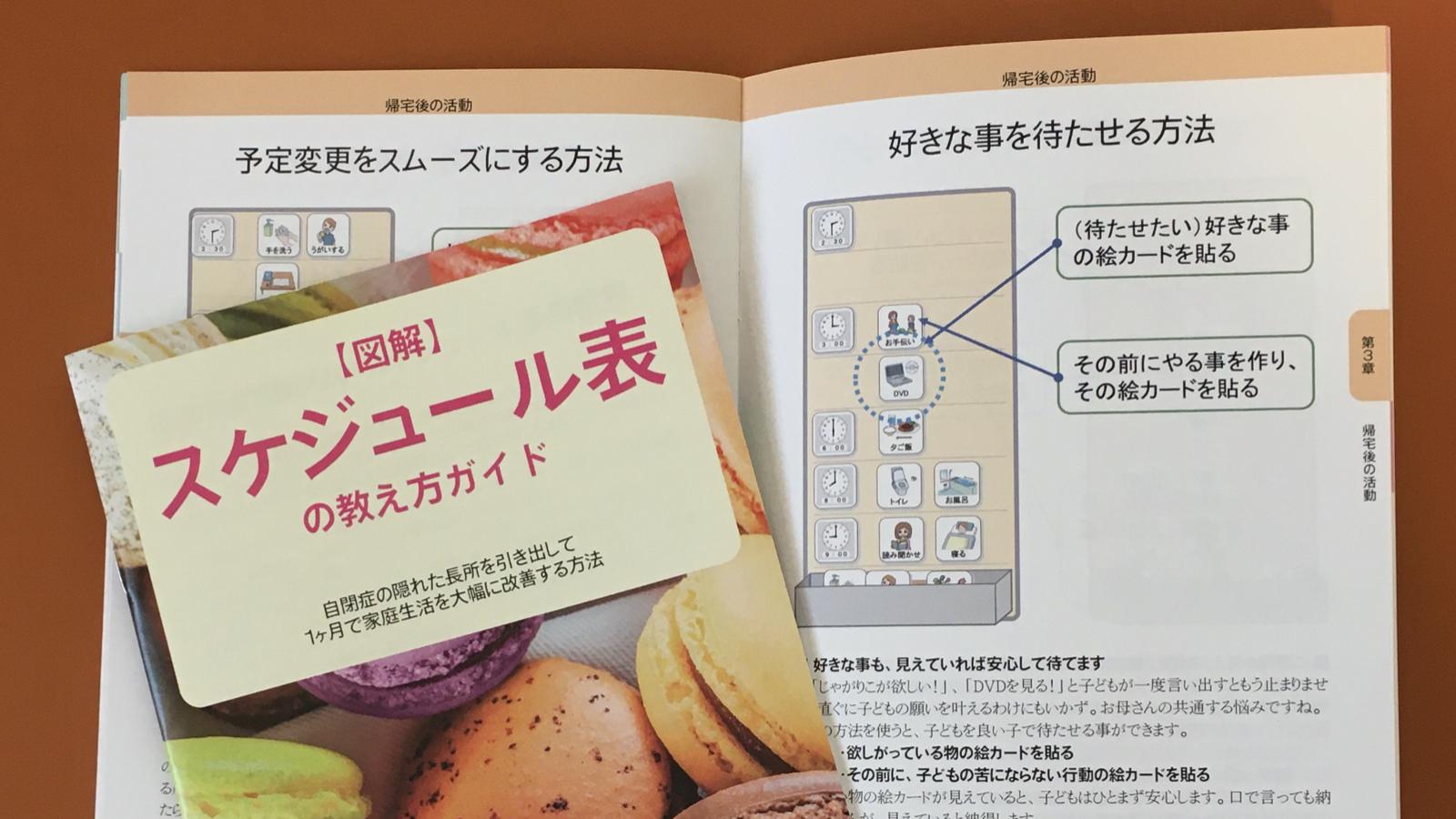 【図解】スケジュール表の教え方ガイド