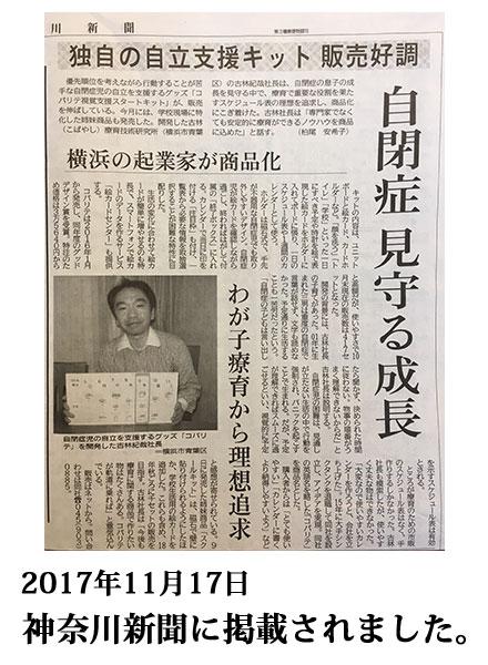 2017年11月17日、神奈川新聞