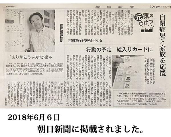 2018年6月6日、朝日新聞