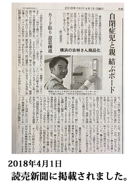 2018年4月1日、読売新聞