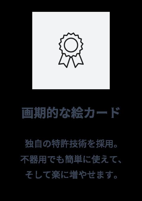 画期的な絵カード:独自の特許技術を採用。不器用でも簡単に使えて、そして楽に増やせます。